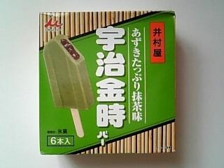 うじ金時バー.jpg